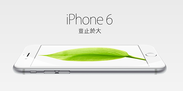 iphone-6-shipment-is-still-quicker-without-hong-kong_00