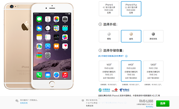 iphone-6-shipment-is-still-quicker-without-hong-kong_CN