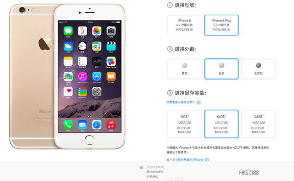 iphone-6-shipment-is-still-quicker-without-hong-kong_HK