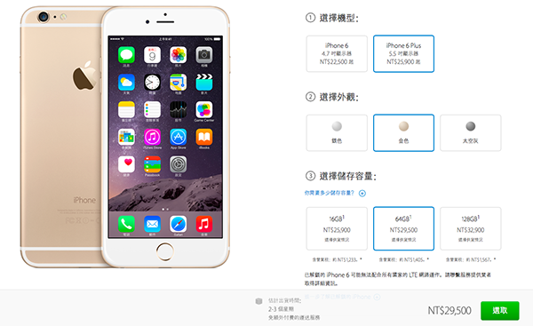 iphone-6-shipment-is-still-quicker-without-hong-kong_TW