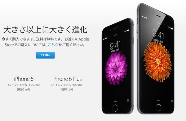 iphone6-japan-new
