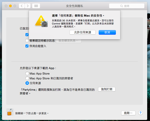 osx10101 app launching settings changes_02