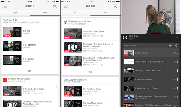 youtube-ios-app-update-with-youtube-mix_01