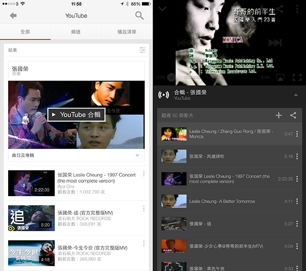 youtube-ios-app-update-with-youtube-mix_02