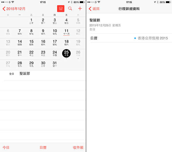 2015-ios-public-holiday-calendar-hk_03