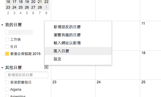 2015-ios-public-holiday-calendar-hk_05