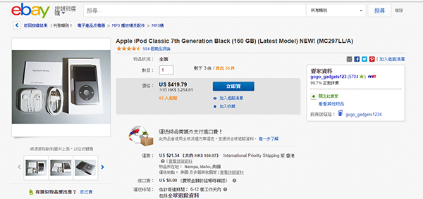 4-times-prices-to-buy-ipod-classic_02