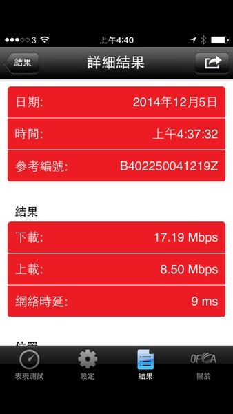 ▲在走廊仍有超過 10mbps 下載及 8 mbps 上載,距離 Router 直線距離約 8 米左右,中間有較厚的大廈主力牆。