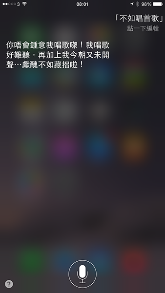 Siri knows how to sing_01