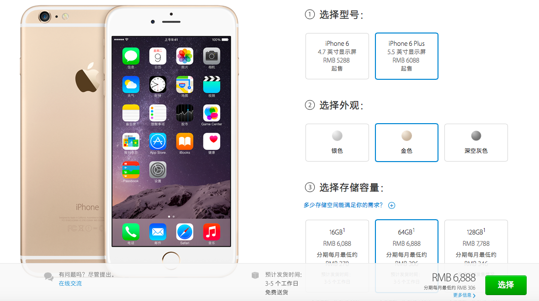 中國的 Apple Online Store