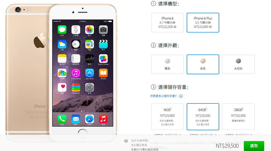 臺灣的 Apple Online Store