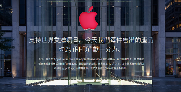 apple-product-red-fund-raising_00