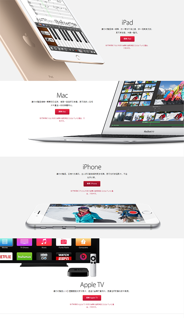 apple-product-red-fund-raising_01