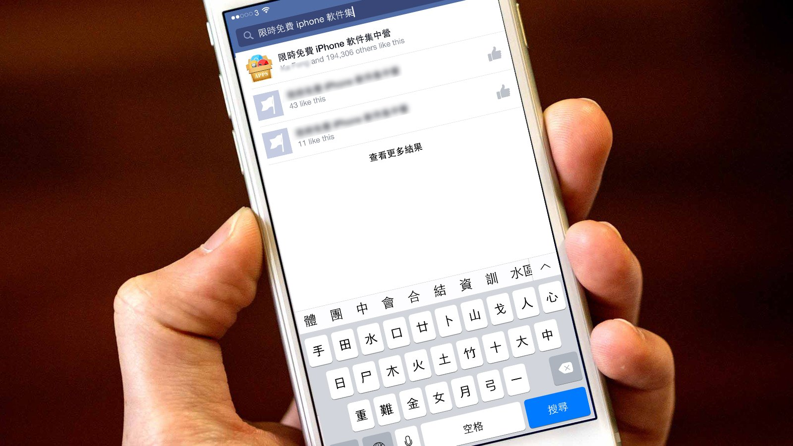 graph-search-in-facebook-launch-in-iphone_00