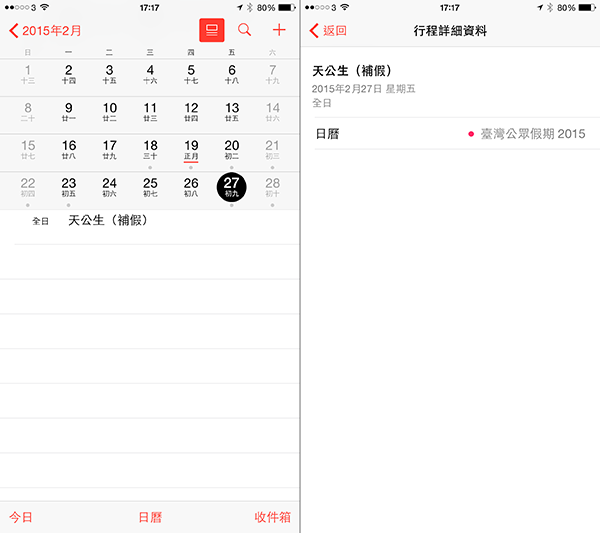 ios-public-holiday-calendar-tw_03