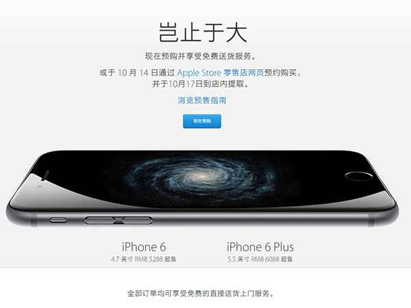 iphone-6-china-launch