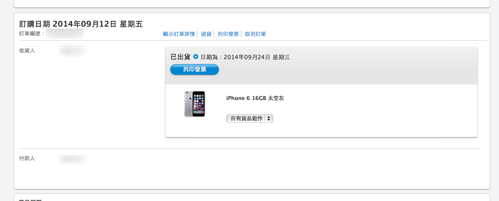 iphone-6-order-is-hacked_01