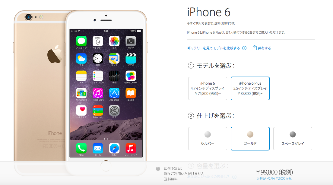 japan-is-now-no-iphone-6-supply_01
