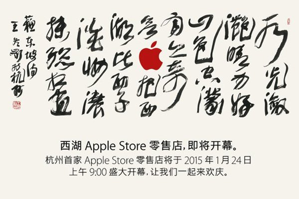 5-more-apple-stores-in-china-before-lunar-new-year_00
