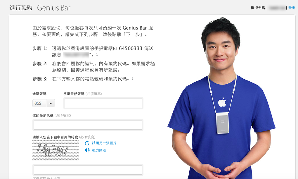 how-difficulties-when-you-book-genius-bar-in-china_03