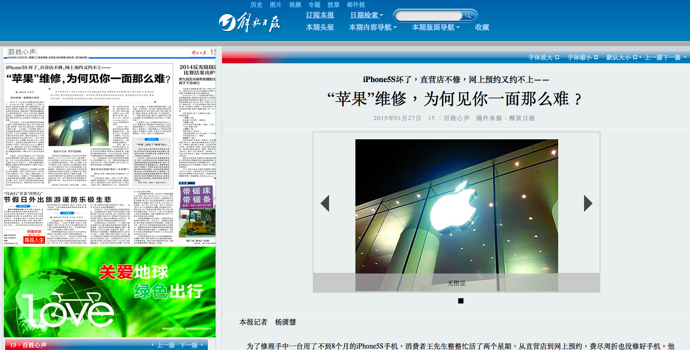 how-difficulties-when-you-book-genius-bar-in-china_04