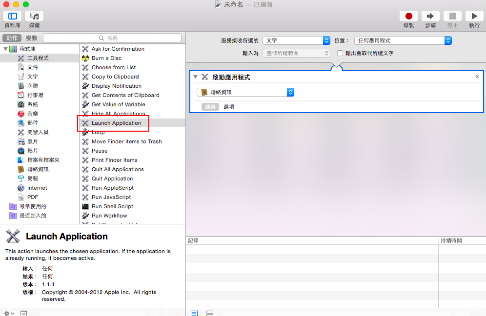 mac app shortcut user_03