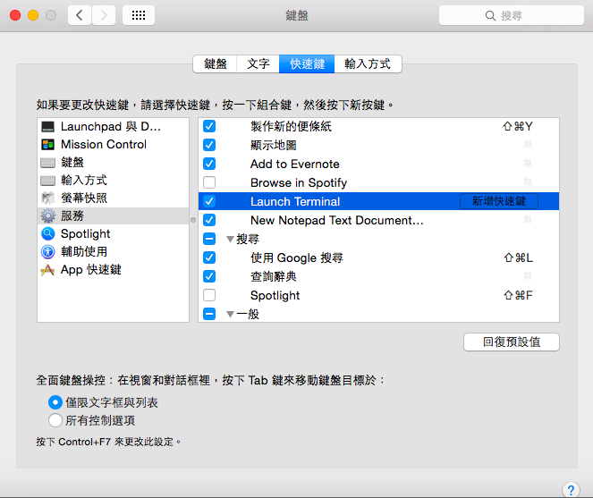 mac app shortcut user_06