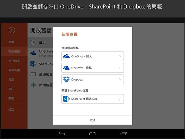 office-android-3