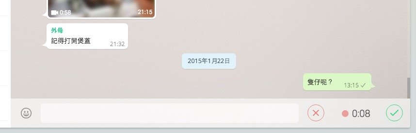 whatsapp-recordsound