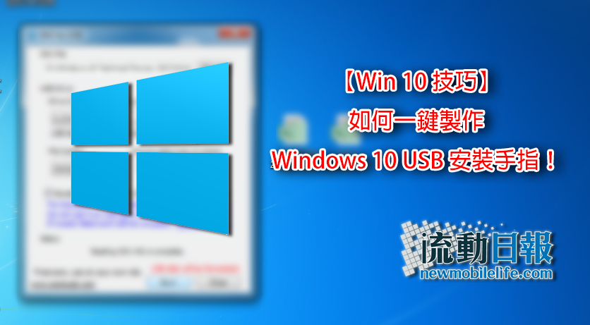 windows-10-usb-bootable-drive_00