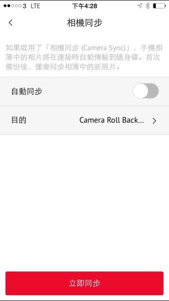▲進入主選單後,就可以設定「自動同步」功能,當然,如果用家不想同步所有相片亦可以手動逐張相片選擇。