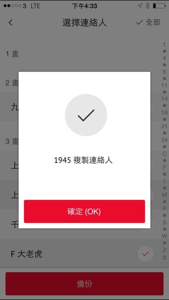 ▲進入「傳輸聯絡人」只要一按備份,iXpand 就會儲存 iPhone 內的聯絡人資料。