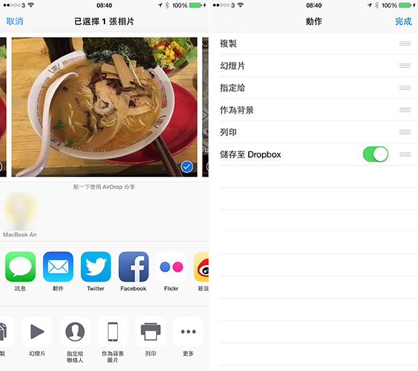 dropbox-new-ver-killer-feature-for-ios-8_01