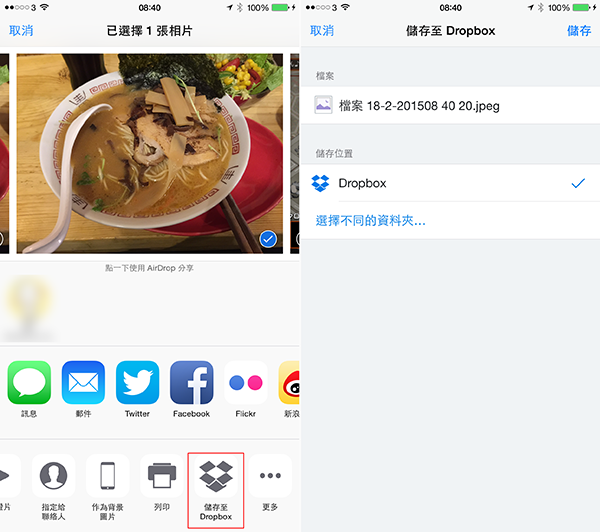 dropbox-new-ver-killer-feature-for-ios-8_02