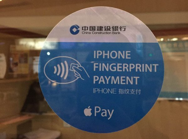 evidence-of-apple-pay-in-china_00