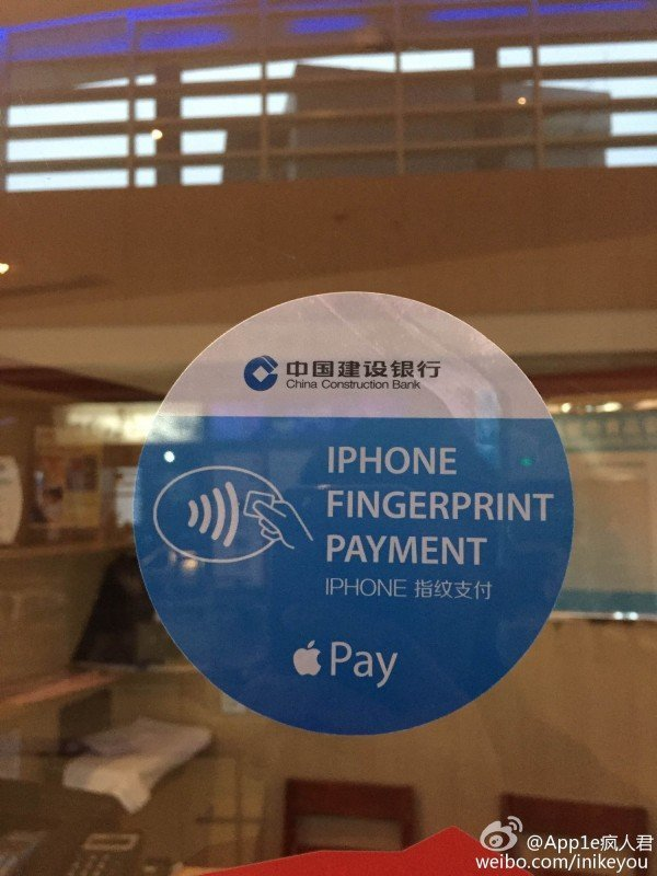 evidence-of-apple-pay-in-china_01