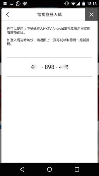 hktv-app-tv-choose-play-apk_03