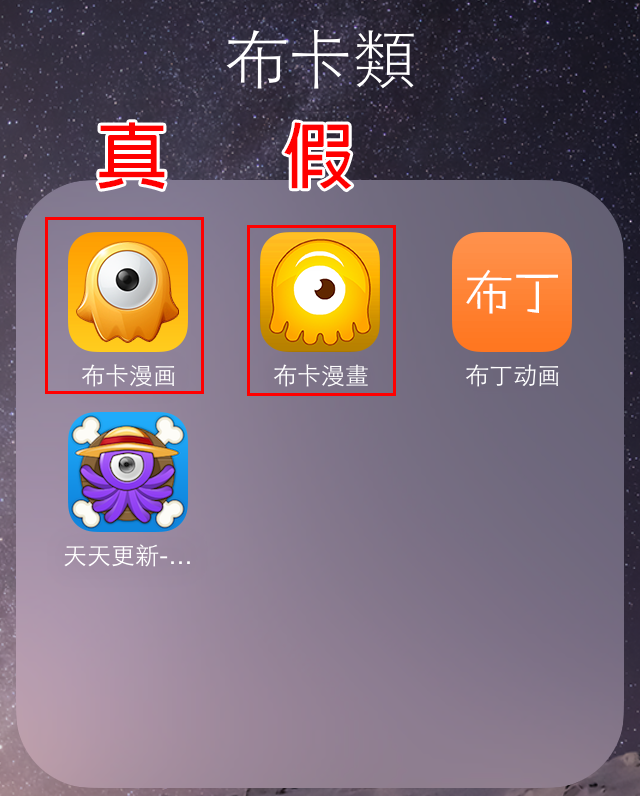 ibuka-fake-app-in-app-store-hk-and-tw_01