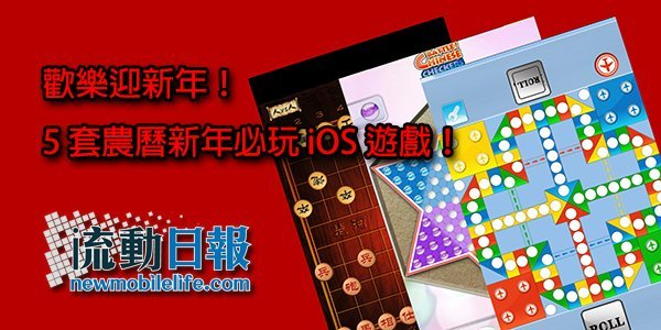 ios-game-play-with-family-in-lunar-new-year_00