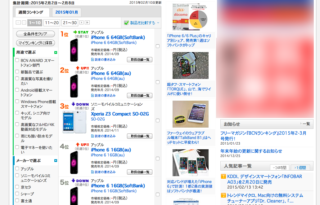 iphone-6-hits-japanese-smartphone-sales_01