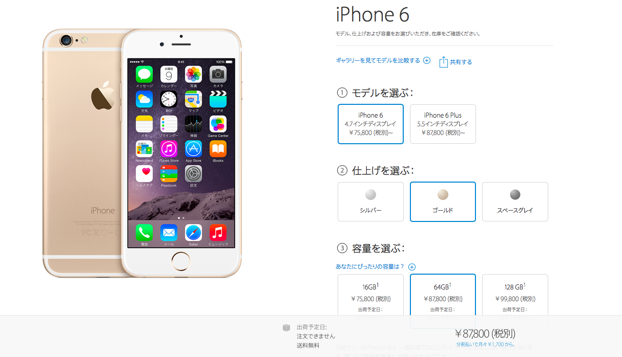 iphone-6-hits-japanese-smartphone-sales_02