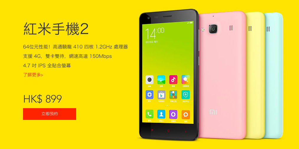 redmi-2-is-going-to-hk-and-tw_00