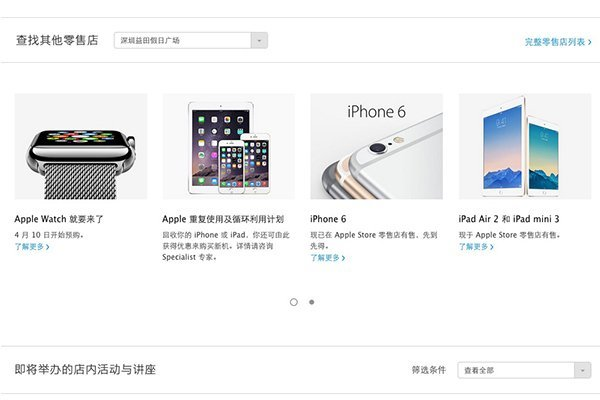 apple-trade-in-recycle-china