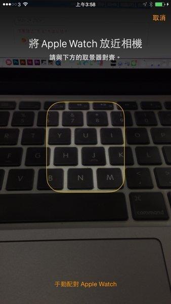 ▲按「自動配對」iPhone 就打開配對用的相機。