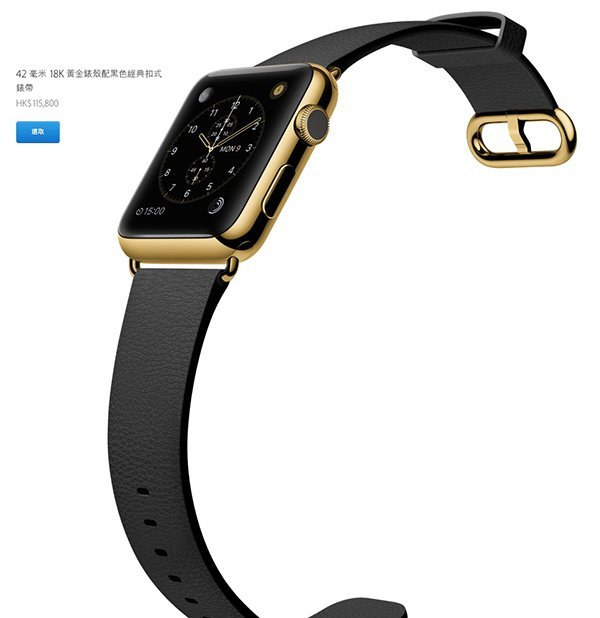 apple-watch-edition-price-6
