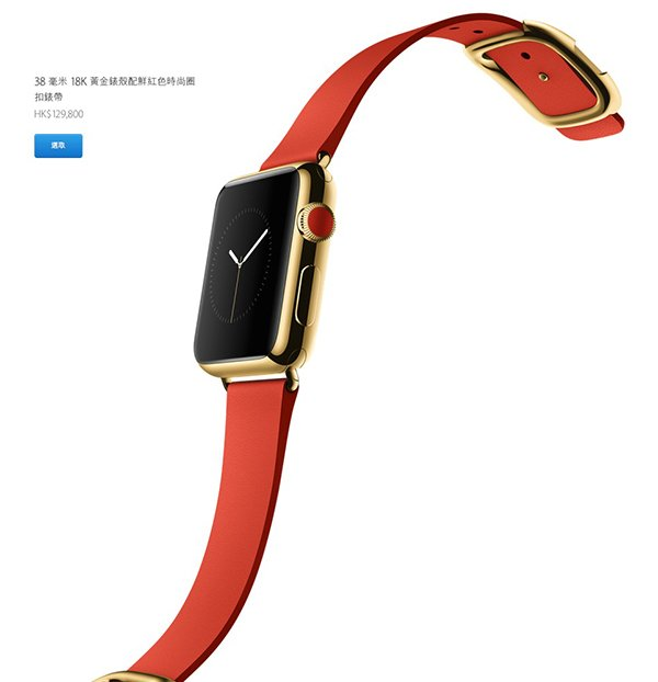apple-watch-edition-price-7
