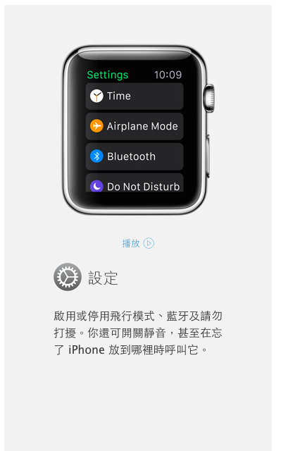 apple-watch-ping-my-iphone_01