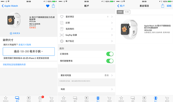 apple-watch-real-size-in-apple-store-app_02