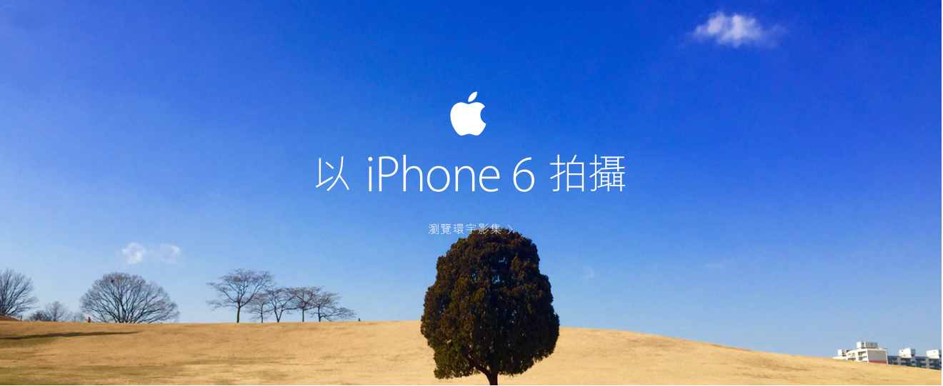apple-website-update-iphone-6-photo_00a