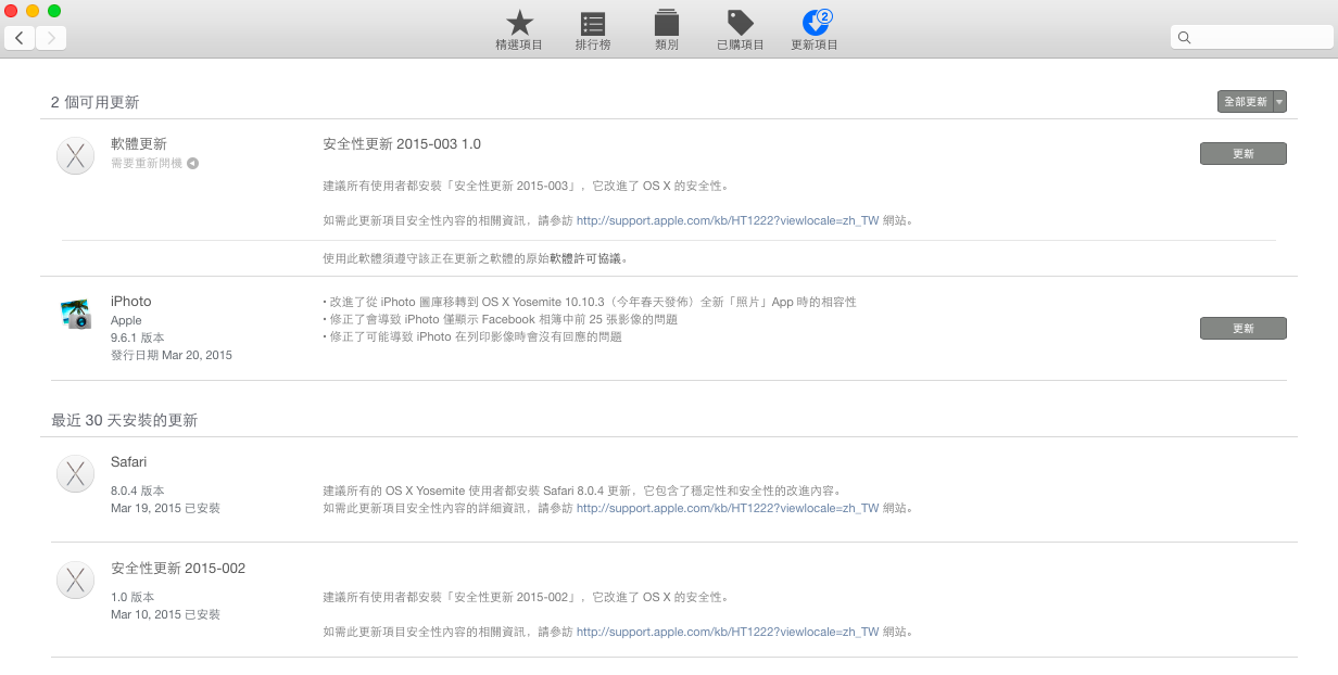 iphoto-update-with-osx-photo-support_01